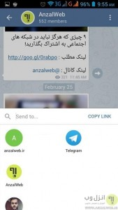 telegram-channels-edit-post-signatures-sgare-link-silent-message5[1]
